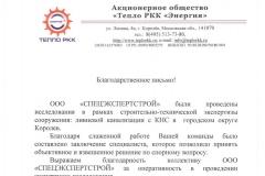 Благодарственное письмо от АО Тепло РКК Энергия