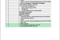 primer-audita-stroitelnyh-rabot3
